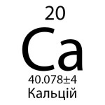 Кальцій