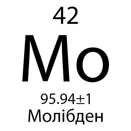 Молібден