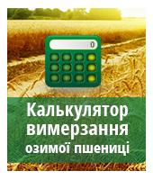 Калькулятор вимерзання озимої пшениці