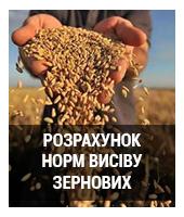 Розрахунок норми висіву зернових