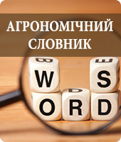 Агрономічний словник